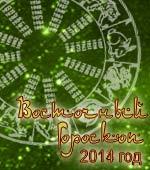 Год Лошади 2014: восточный гороскоп на 2014 год Лошади