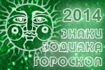 Гороскоп на 2014 год по знакам Зодиака
