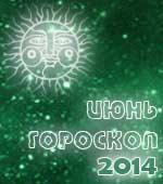 Гороскоп на июнь 2014