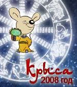 гороскоп Крысы 2008 год