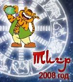 гороскоп Тигра 2008 год