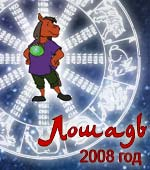 гороскоп Лошади 2008 год