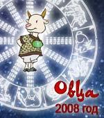 гороскоп Овцы 2008 год