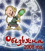 гороскоп Обезьяны 2008 год