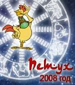 гороскоп Петуха 2008 год