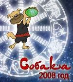 гороскоп Собаки 2008 год